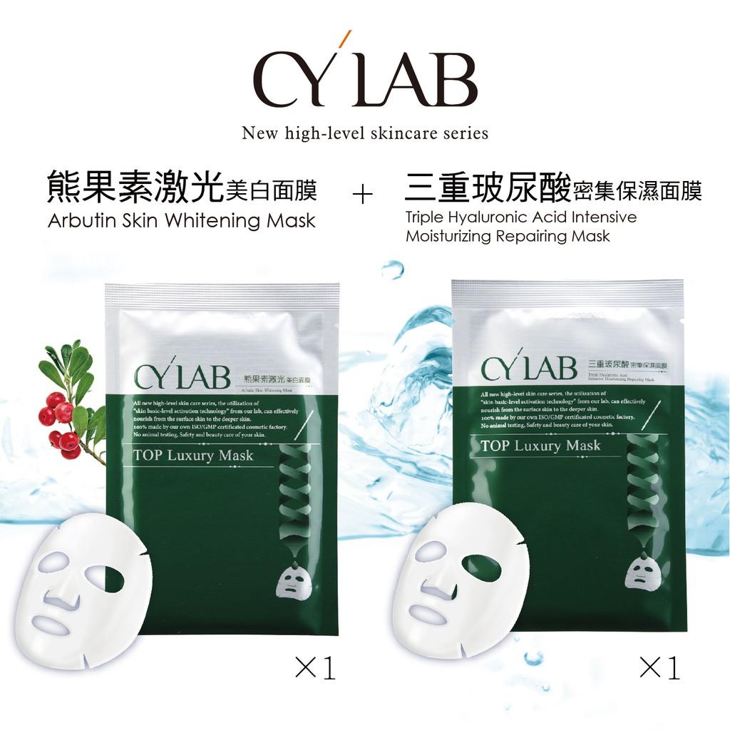CYLAB 熊果素激光美白面膜1片+三重玻尿酸密集保濕面膜1片│靜乙企業有限公司 台灣製造MIT【99免運】