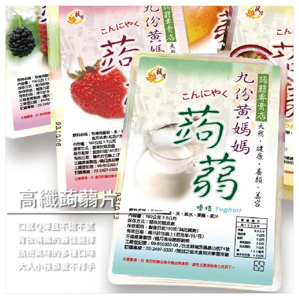 【九份黃媽媽蒟蒻專賣店】高纖蒟蒻片 多種口味