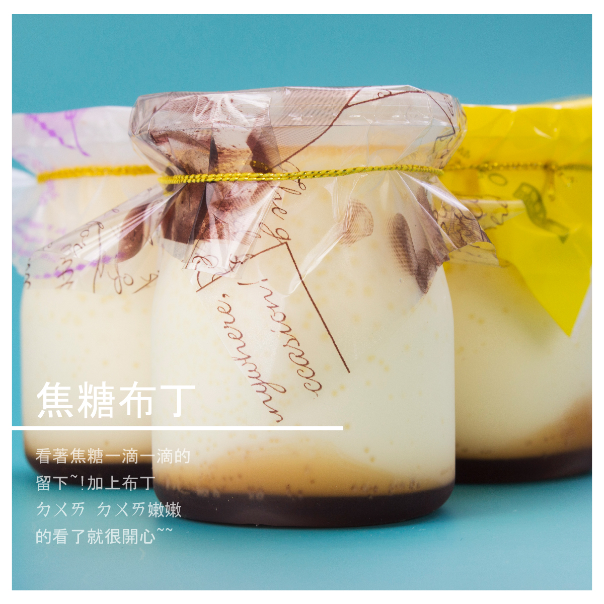 【88烘焙坊】焦糖布丁 6入/盒