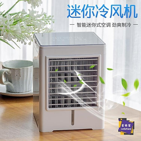 usb小型冷風機 USB小型空調扇迷你冷風機行動家用水冷空調風扇小空調製冷宿舍