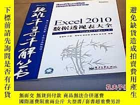 二手書博民逛書店Excel疑難千尋千解叢書:Excel罕見2010數據透視表大全