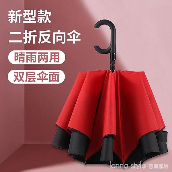 新款二折雨傘反向傘長柄全自動雙層免持式男女超大汽車用2人 新品全館85折 YTL