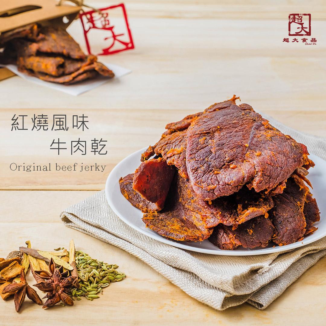 紅燒牛肉乾 重量/300克 【超大食品】