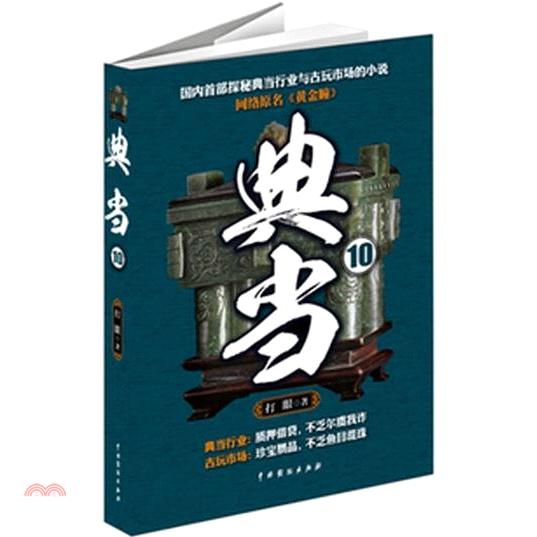 《中國戲劇出版社》典當10(簡體書)[5折]