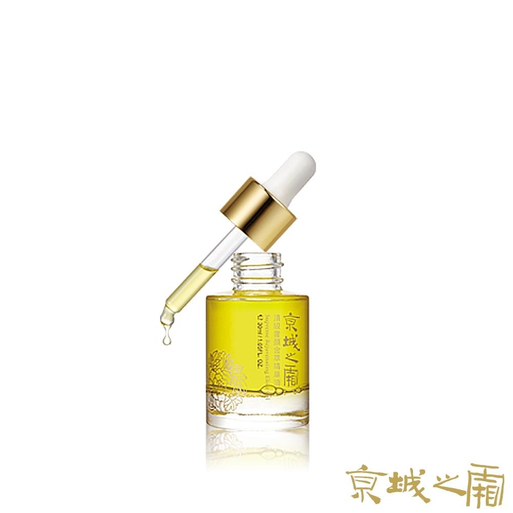 京城之霜 牛爾  頂級奢顏金萃精華油30ml