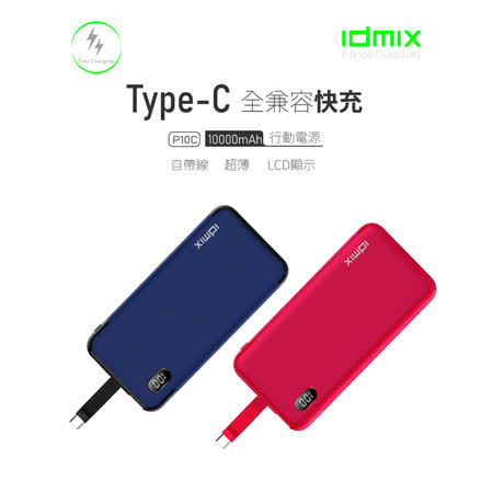 idmix 自帶線(TYPE-C)10000mAh 行動電源