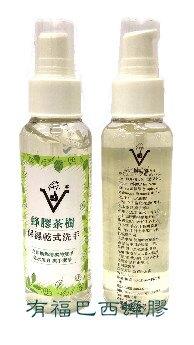 【有福蜂膠】蜂膠茶樹保濕乾洗手 6瓶$1050 超取免運/全年無休