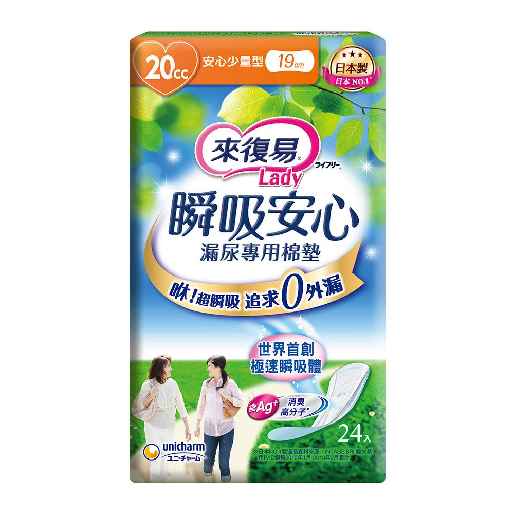 來復易瞬吸安心漏尿專用棉墊少量型 24片/8包