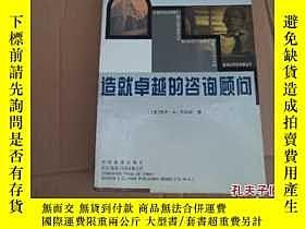 二手書博民逛書店造就卓越的罕見顧問【M3】12849 美】傑伊.A.貝切斯 中國