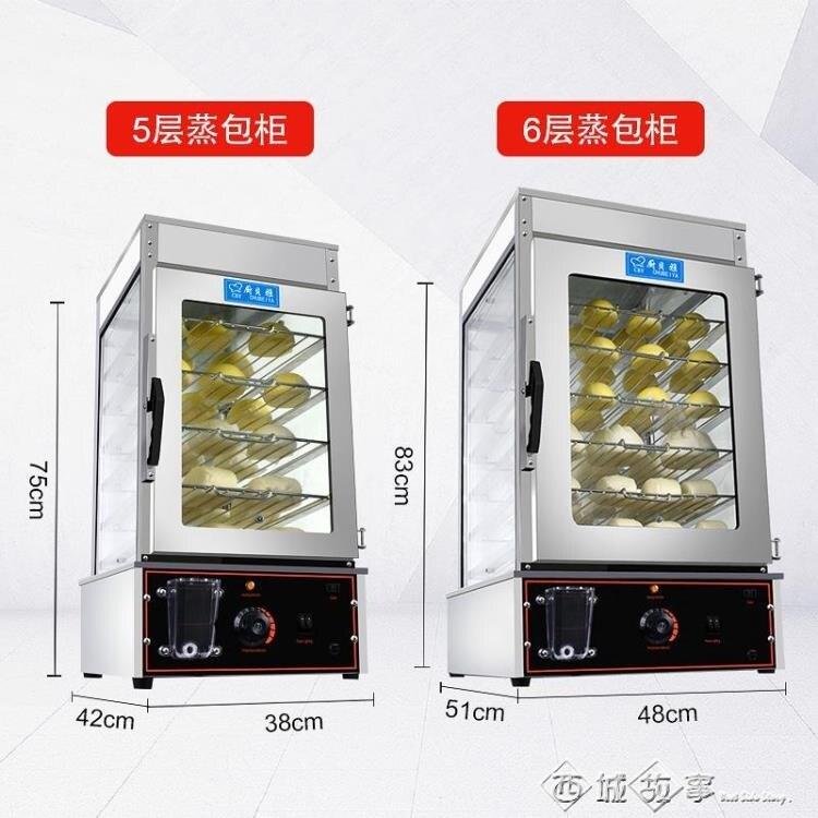 蒸包子機 商用電熱蒸包櫃全自動玻璃蒸箱加熱保溫蒸籠 臺式蒸包機