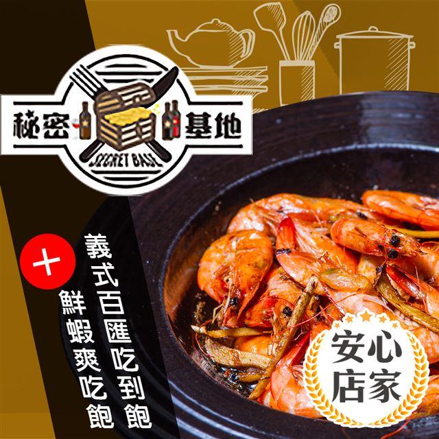 ●義式百匯+鮮蝦吃到飽●多樣的菜色、飲品●胡椒蝦、蔥爆蝦、大啖蝦料理●兌換期限:即日起 ~ 2020/08/31