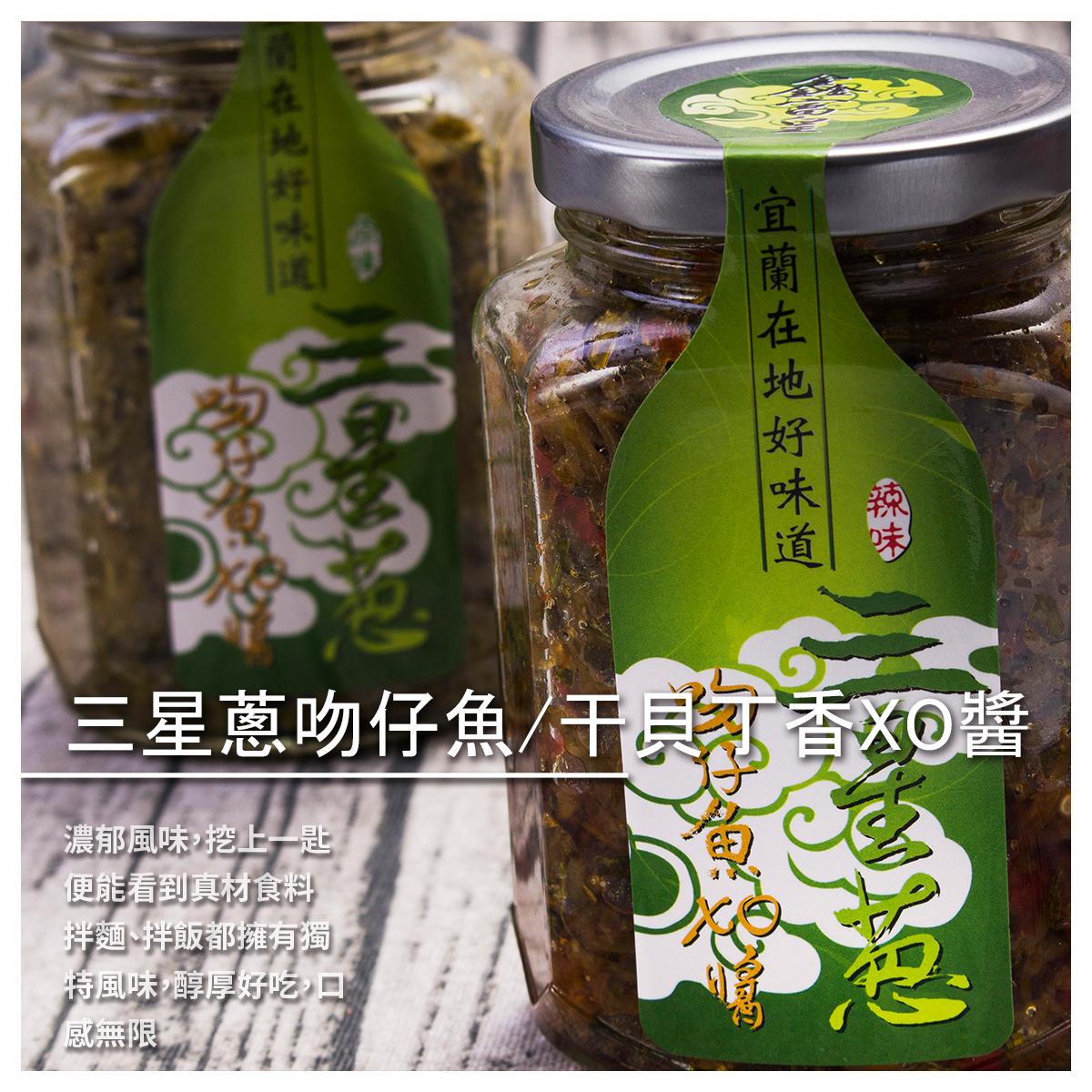 【蔥仔寮體驗農場】三星蔥吻仔魚xo 醬/三星蔥干貝丁香XO醬/罐
