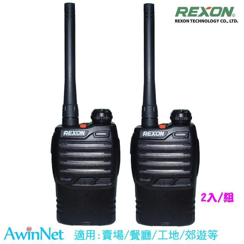REXON力山無線電對講機FRS-02 (2入)