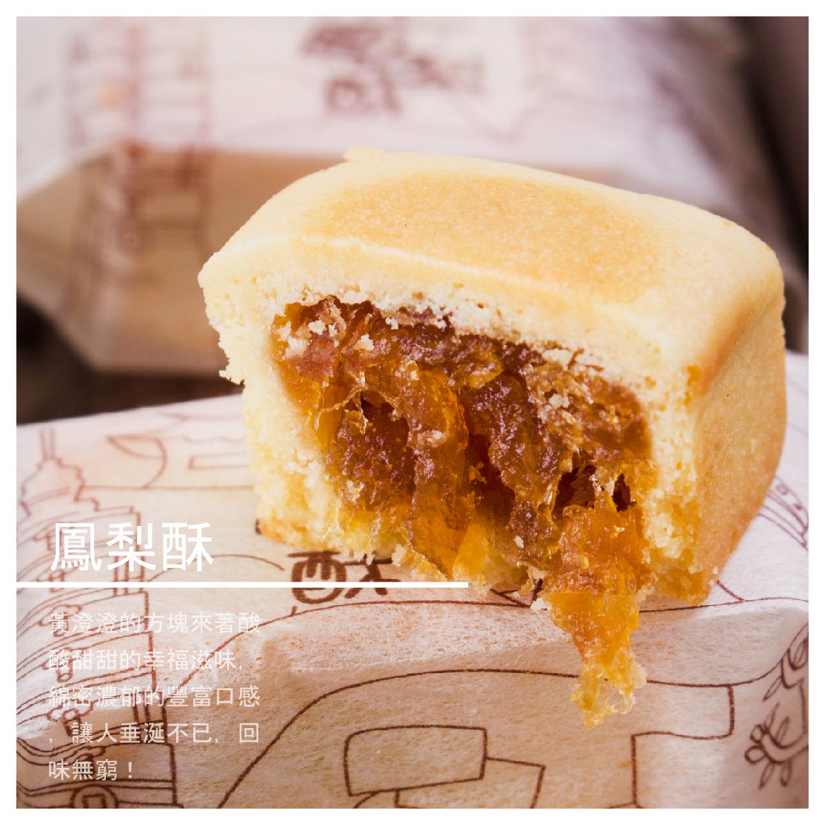 【88烘焙坊】鳳梨酥 10入/盒