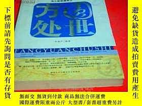 二手書博民逛書店爲人處世讀本之罕見方圓處世21799 申海嚴 北京藝術與科學電子