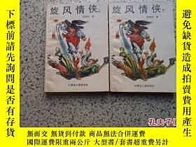 二手書博民逛書店亡命天涯罕見上下【H2】12849 陳青雲 內蒙古文化出版社 出