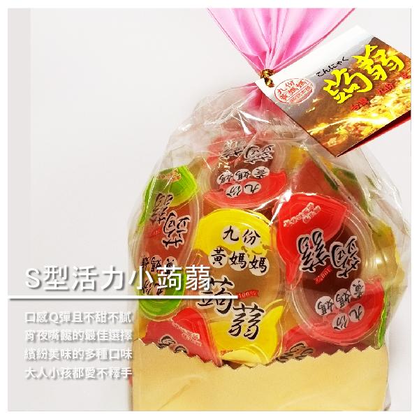【九份黃媽媽蒟蒻專賣店】S型活力小蒟蒻 小包裝
