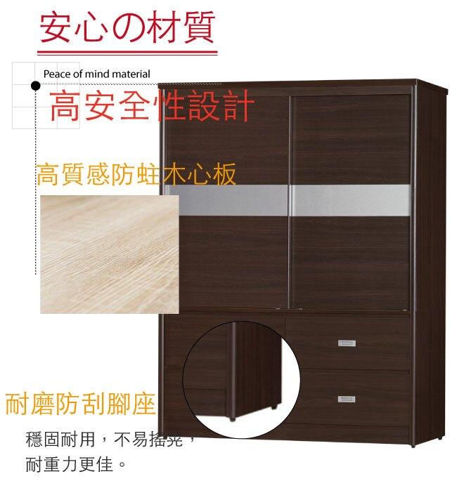【綠家居】達格 時尚5.1尺推門四抽衣櫃/收納櫃(二色系可選)