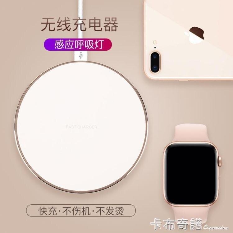 iPhoneX無線充電器蘋果8Plus專用三星s8手機快充萬能通用貼片無限