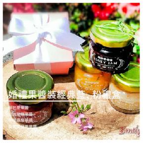 【愛蜜莉手工果醬】婚禮果醬裝經典藍、粉禮盒 28g/瓶裝
