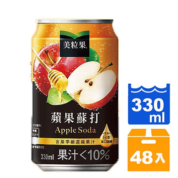 美粒果蘋果蘇打330ml(24入)x2箱