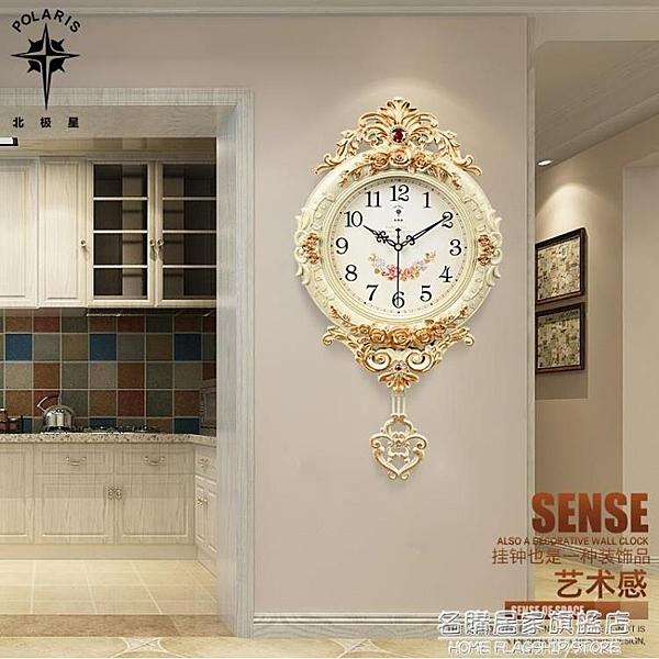 北極星歐式鐘表創意掛鐘搖擺時尚掛牆掛表靜音客廳時鐘石英鐘家用 NMS名購居家
