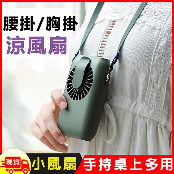 多功能腰掛胸掛隨身輕涼風扇 USB風扇 小風扇