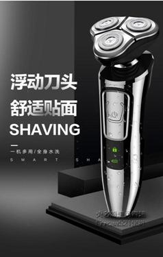 剃須刀電動男士充電式全身水洗刮胡刀三刀頭原裝智慧 伊卡萊生活館  聖誕節禮物
