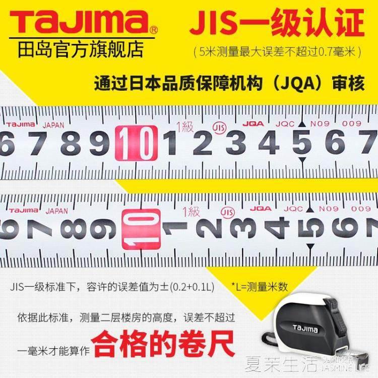 tajima日本田島鋼捲尺5米雙面刻度3檔自動鎖定設計師風格測量工具