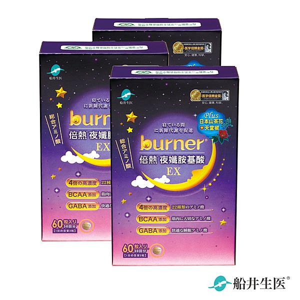 【船井】burner 倍熱 夜孅胺基酸EX 3盒代謝激升組