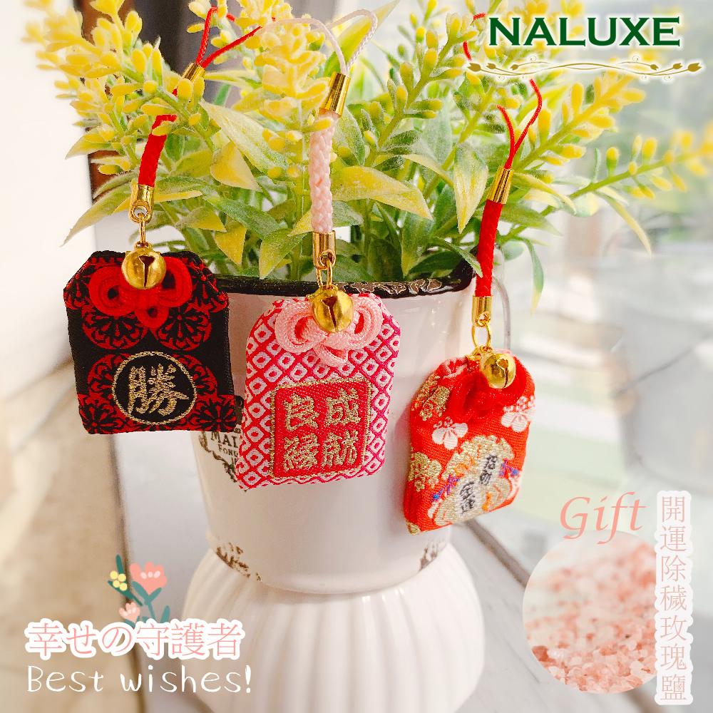 [Naluxe] 日式御守3入(金運+良緣+開運)加贈除穢開運玫瑰鹽