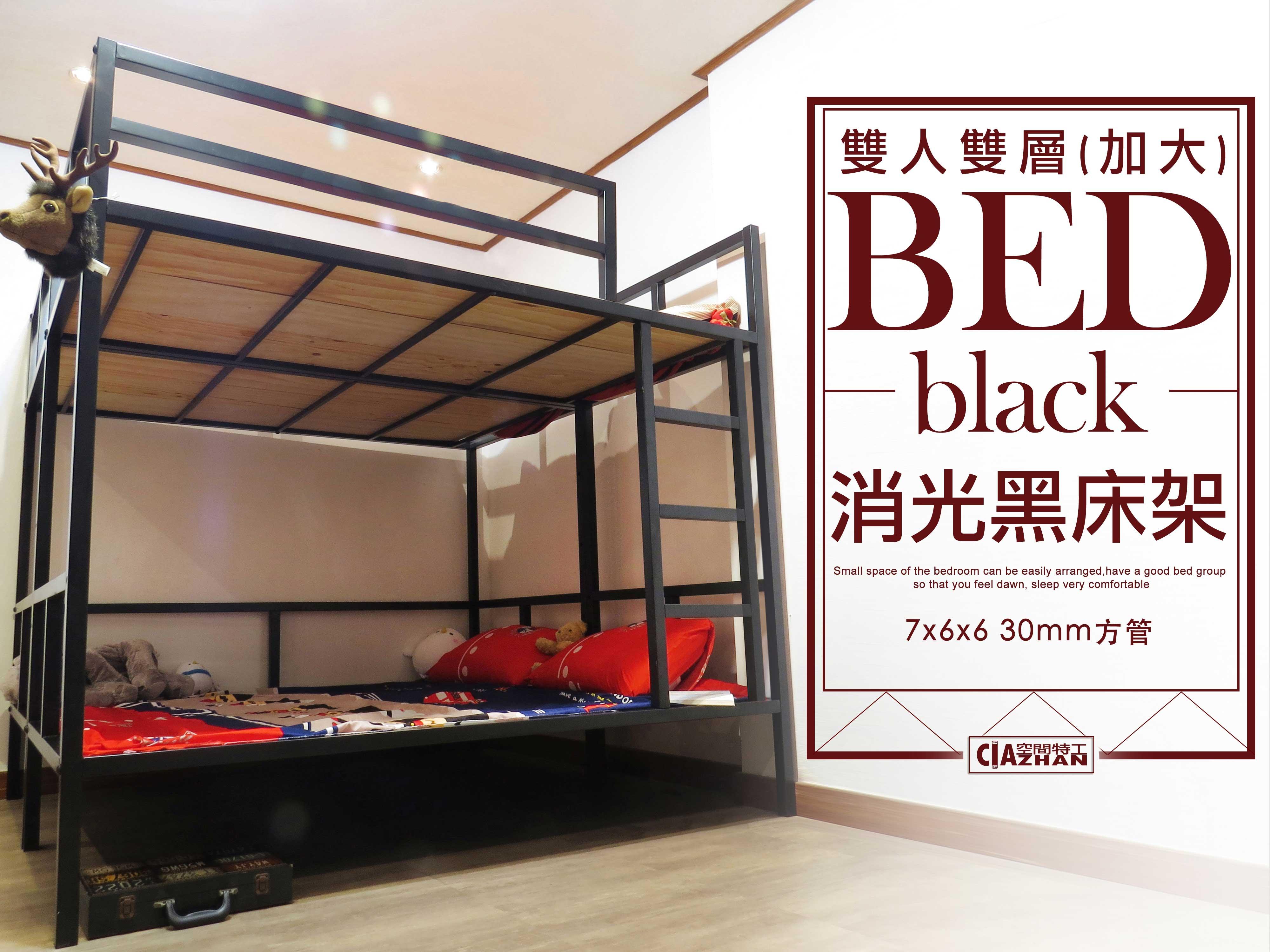 設計款床架 輕量化骨架/上下舖/床組/床底 雙人雙層 六尺 30mm鐵管(加大)床架組 空間特工【T3F609】