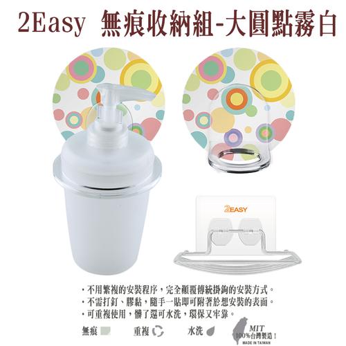【olina】2easy 無痕收納組系列-大圓點霧白(洗手乳架+洗髮乳架+鐡皂盤架)