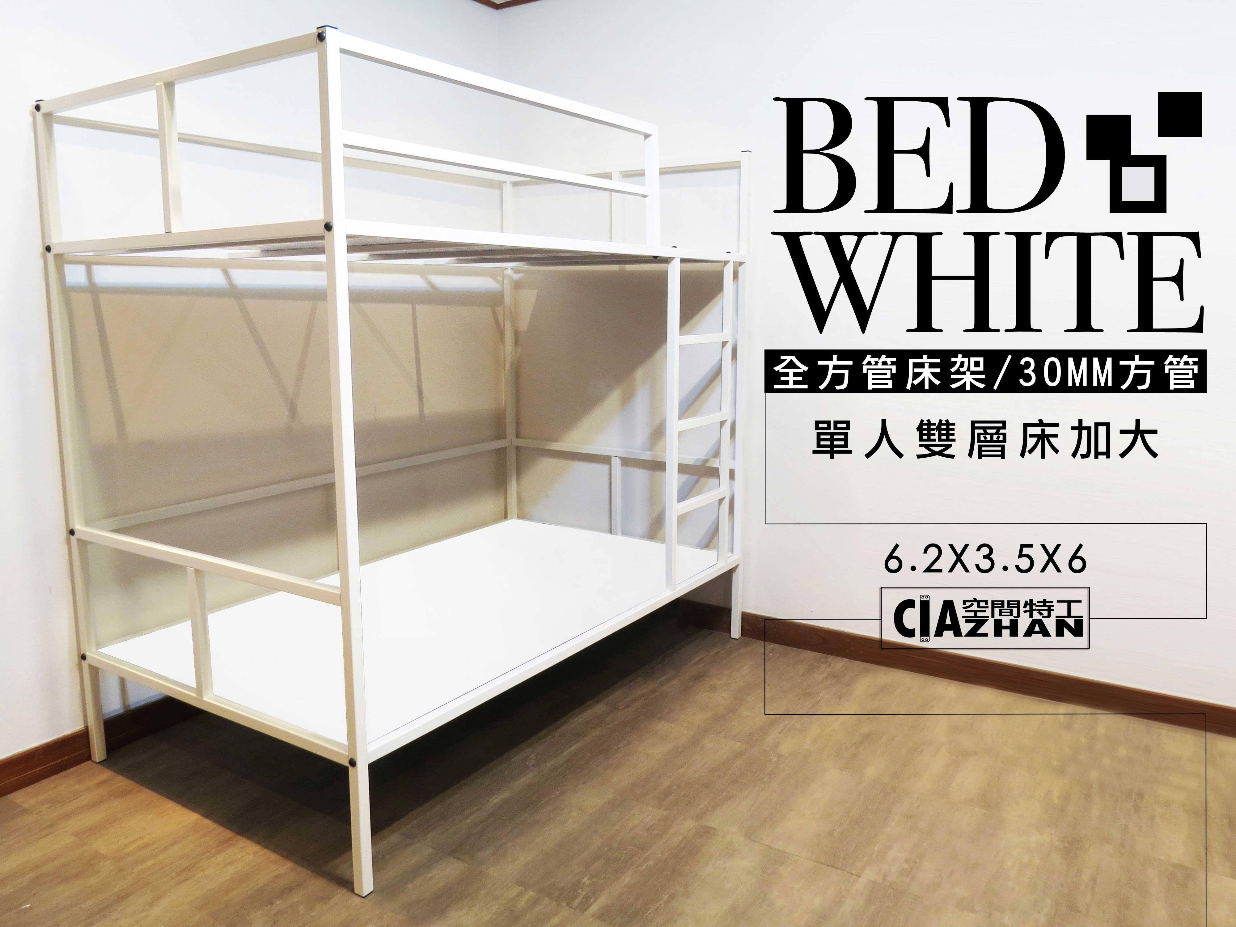 【全新免運】樓梯 上下舖/上下床/床底/床組 30mm方管3.5尺雙層床單人加大床 空間特工【O3C609】