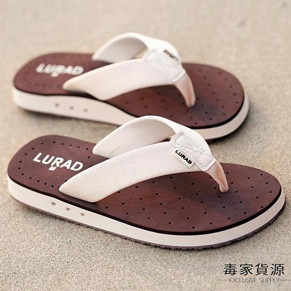 夾腳拖鞋 沙灘防滑涼鞋休閒涼拖潮流夾拖【毒家貨源】