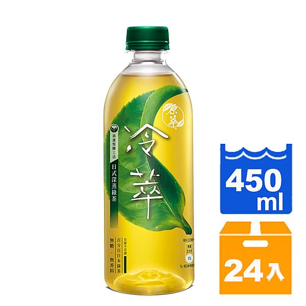 原萃冷萃日式深蒸綠茶450ml(24入)/箱