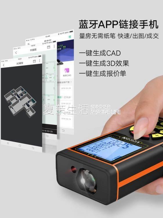 測距儀 激光測距儀高精度紅外線手持距離測量儀量房儀電子尺激光尺  YTL