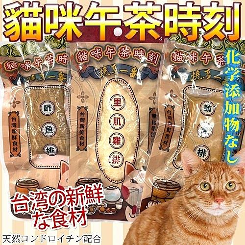 【培菓寵物48H出貨】燒鳥一番》貓咪午茶時刻魚排貓零食-25~30g