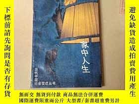 二手書博民逛書店家中人生罕見當代中國社會變遷叢書【小32開】179224 商果