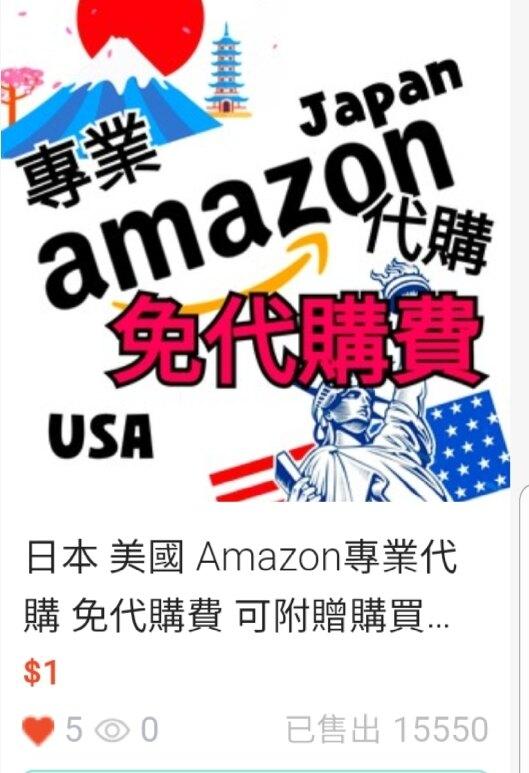 日本 美國 Amazon 長期專業代購 免代購費 可附贈購買證明 加代購line社團 私訊商品報價
