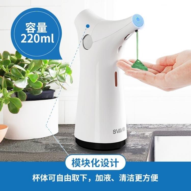 感應皂液器臺置式智慧洗手液盒自動洗潔精瓶家用廚房洗潔精瓶