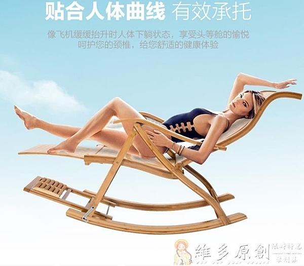 躺椅 搖椅 摺疊椅躺椅成人陽台竹搖椅老人午休椅靠椅實木搖搖椅懶人椅逍遙椅 DF 維多原創