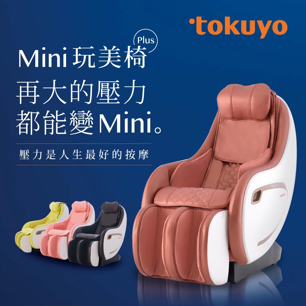 【狂降】tokuyo Mini玩美沙發按摩椅 PLUS TC-292 按摩椅皮革5年保固(共4色)