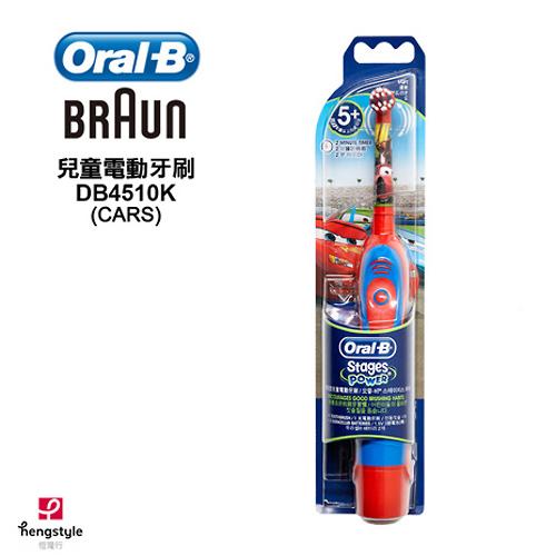 德國百靈 Oral-B-電池式兒童電動牙刷DB4510K(CARS) 公司貨保固 熱賣中!