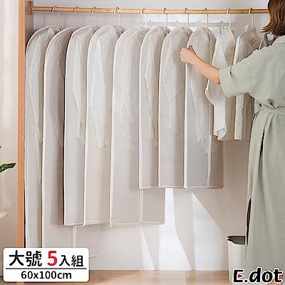 E.dot 可洗水半透明衣物防塵收納袋60x100cm(大號/5入)