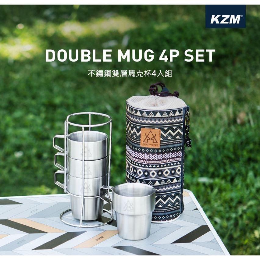 馬克杯 KAZMI KZM 不鏽鋼雙層馬克杯4入組(藍灰色)