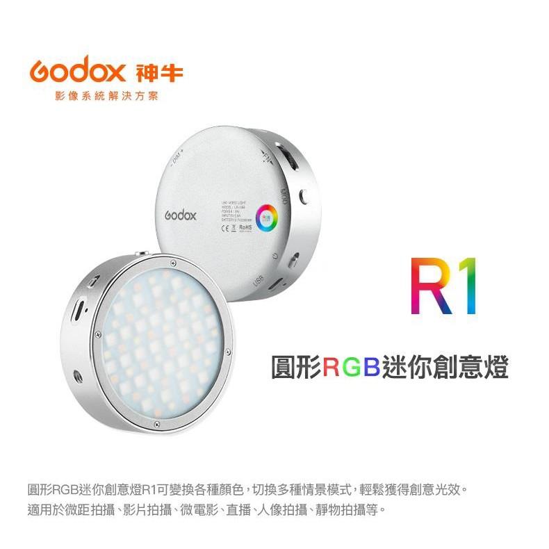 Godox R1 圓形RGB迷你創意LED燈 開年公司貨