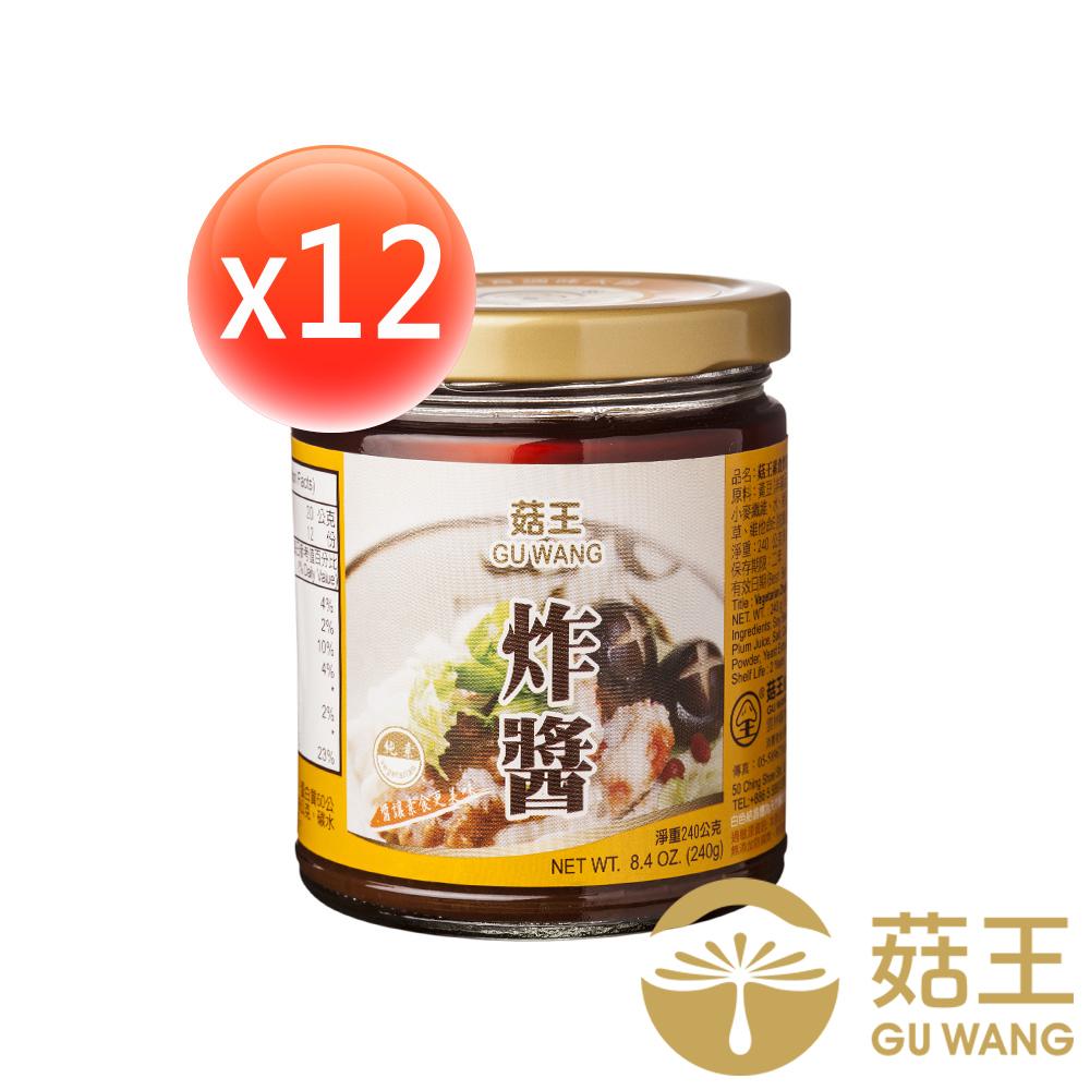 【菇王食品】素食炸醬 240g(12入組)