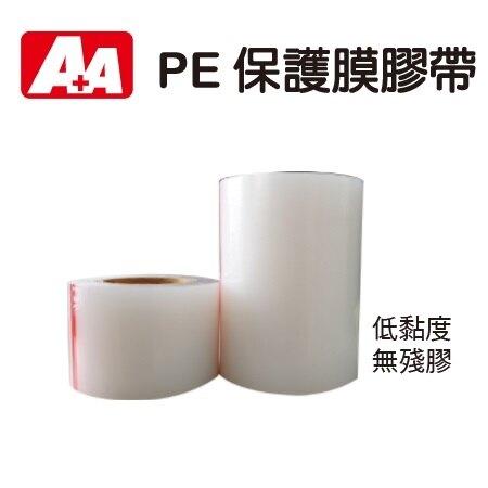 A+A  PE保護膜膠帶 /捲 (300mm*200M) P-304