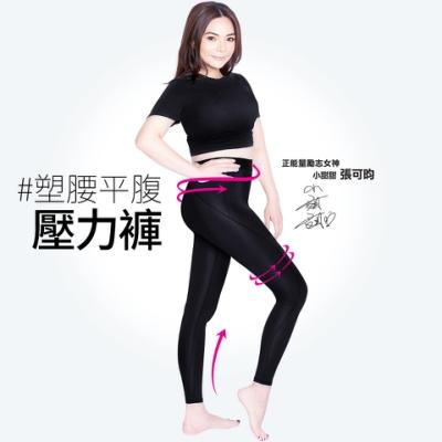 【E‧Heart】塑腰平腹壓力褲